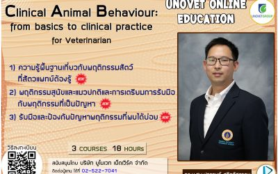 ANIMAL BEHAVIOR course series (UN)