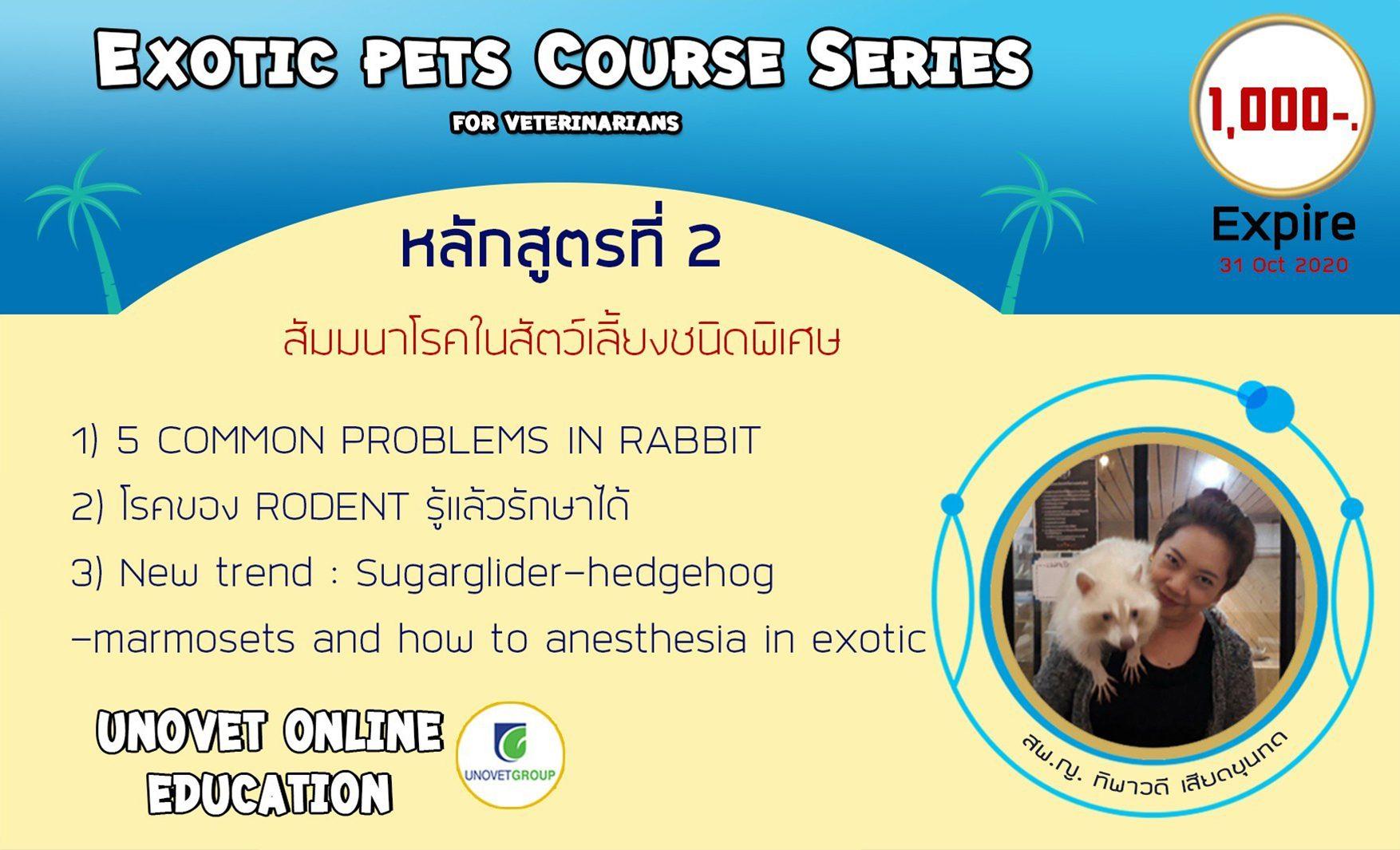Exotic pets course series (UN)