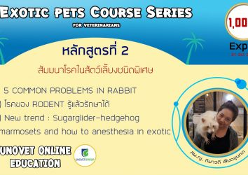 Exotic pets course series (UN)