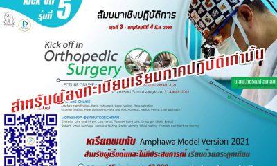 ป้องกัน: Kick off in Orthopedic Surgery 5