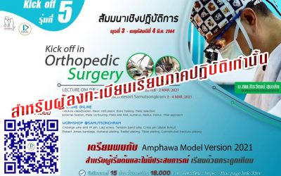 ป้องกัน: Kick off in Orthopedic Surgery 5