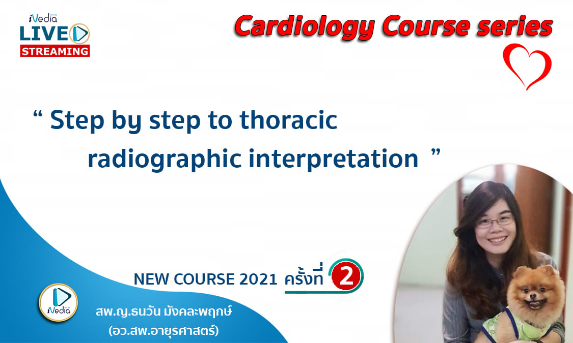 Cardiology Course series 2021 LIVE STREAM ครั้งที่2