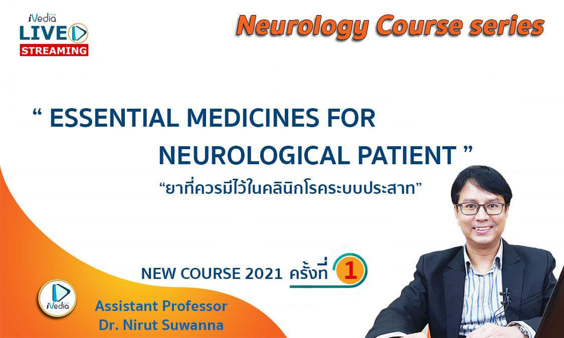 ปกคอร์ส-Neurology-Course-series-2021-LIVE-STREAM ครั้งที่1-Nirut_0